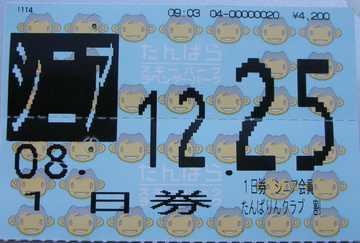 0812251n.jpg
